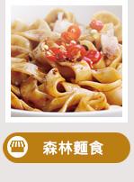 森林麵食 (Forest Noodles)