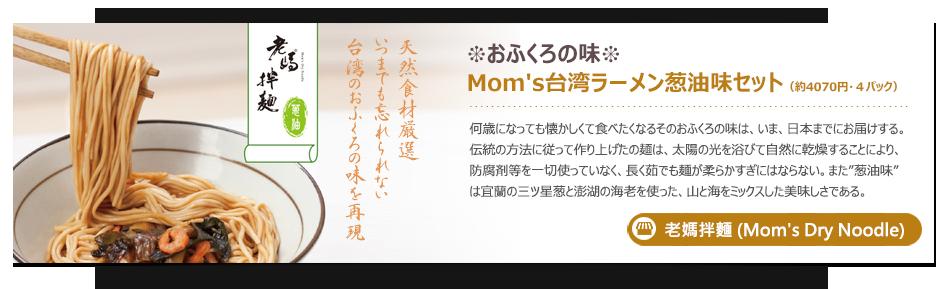 老媽拌麵 (Mom's Dry Noodle)