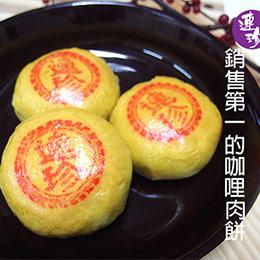 咖哩培根肉餅禮盒(12入)