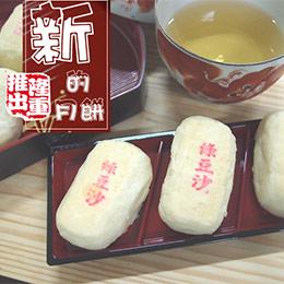 奶酥麻糬綠豆椪禮盒(12入)