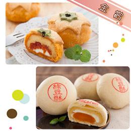 金銀賞綠豆酥(起司綠豆酥&蜜茄酥)