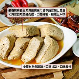 麻辣臭豆腐*2、麻辣湯底*1