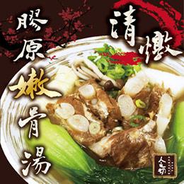 清燉膠原嫩骨湯
