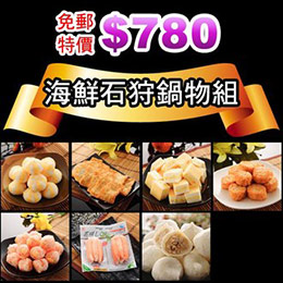 海鮮石垨鍋物組-七種配料