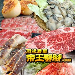 頂級奢華帝王蟹腳海鮮火鍋組