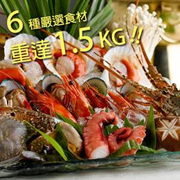 1.5公斤x6種食材!冬季暖心海鮮鍋物