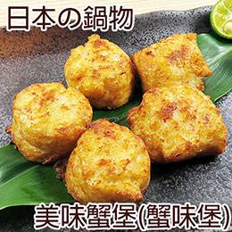 蟹老闆の美味蟹堡 200g
