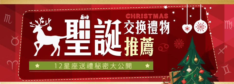 了,樂天市場推薦適合12星座朋友的聖誕節送禮眉角,包含聖誕節創意小物、聖誕節流行服飾、以及聖誕節交換禮物大推薦!2015最強的聖誕節交換禮物特別企劃,通通一次幫你搞定