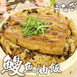 鰻魚油飯-600g±5%
