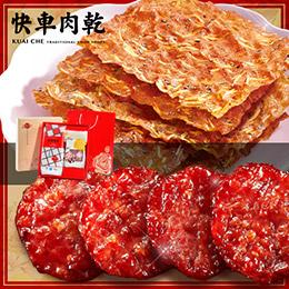 杏仁香脆肉紙+月見炙燒豬肉乾