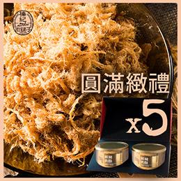 圓滿緻禮禮盒(純肉酥)