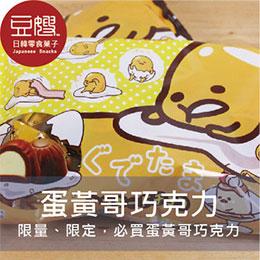 日本零食 FURUTA 蛋黃哥巧克力