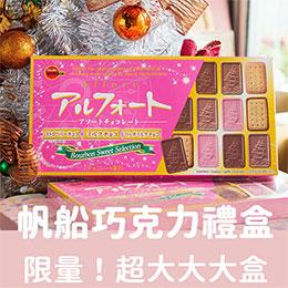 北日本帆船巧克力餅(粉紅限定)
