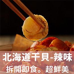 北海道干貝(辣味)100G 買一送一