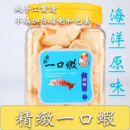 頂級一口蝦鮮蝦零食★海洋原味