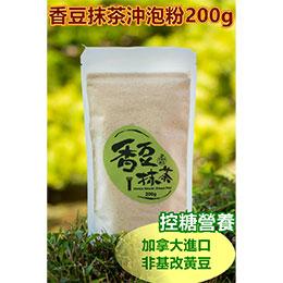 【饗享】香豆抹茶沖泡粉, 加拿大進口非基改黃豆製造