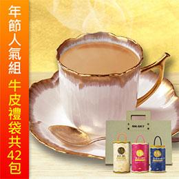 摩根拉茶-英式錫蘭奶茶
