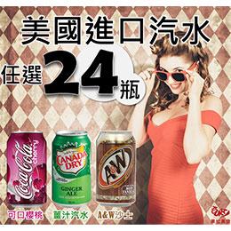 薑汁汽水&AW麥根沙士&櫻桃可口可樂