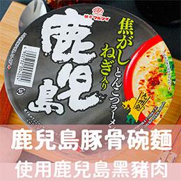 【拉麵直送】丸太鹿兒島豚骨風味碗麵