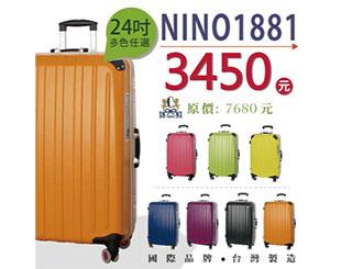 NINO 1881 24吋 旅行箱 霧面
