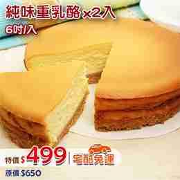 連續2年冠軍!純味重乳酪蛋糕2入