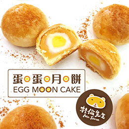 蛋蛋月餅9入/盒