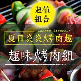 夏日炎炎烤肉趣-402 麻吉烤肉組