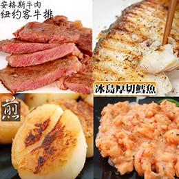 海陸大餐★牛排/鱈魚/干貝/龍蝦沙拉