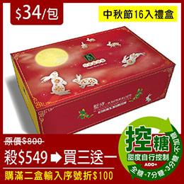 ❤真奶茶中秋綜合禮盒