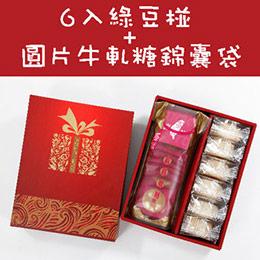6入綠豆椪+ 財圓廣進圓片牛軋糖錦囊袋
