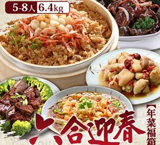 台北濱江 | 六合迎春年菜組6.4kg