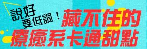 滷味,台北濱江,玫瑰廚房,雞腳,滷大腸