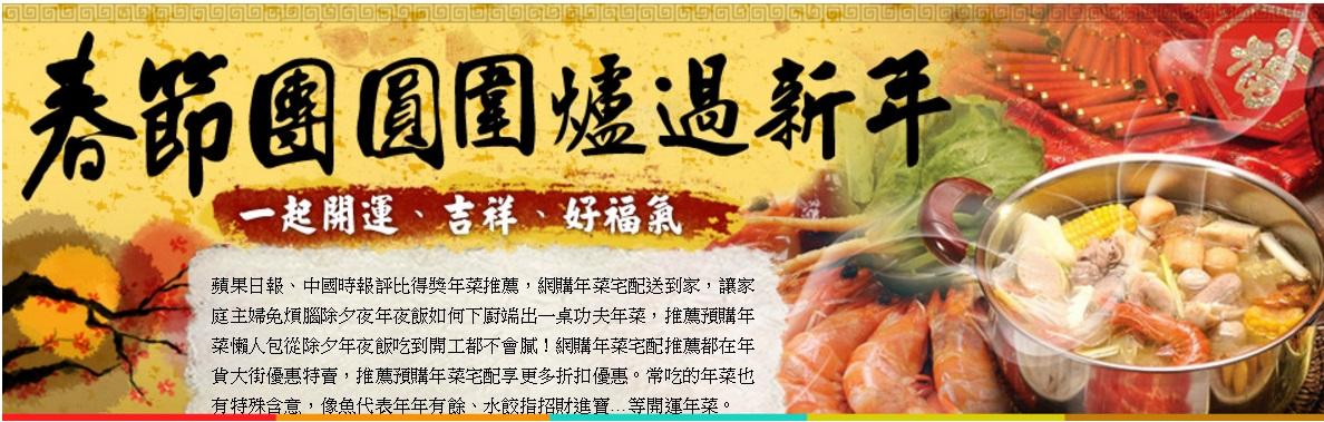2016網購年菜
