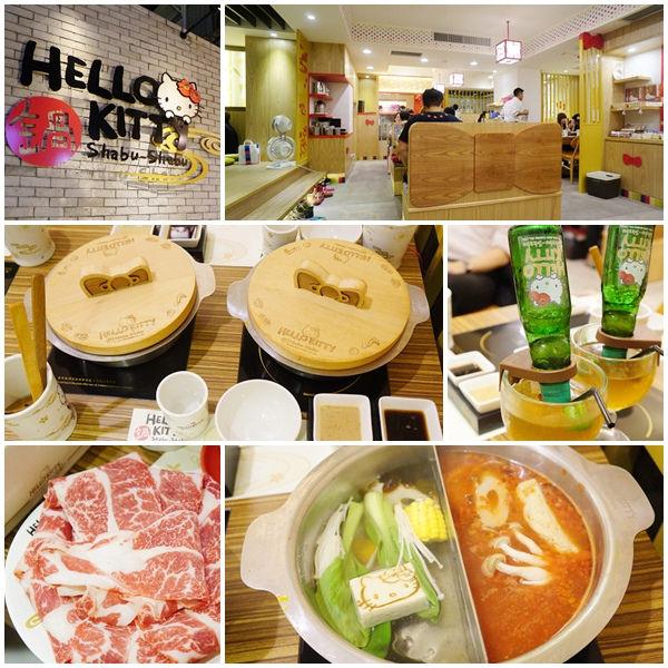 KITTY火鍋店
