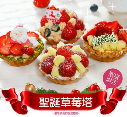 聖誕節 草莓派