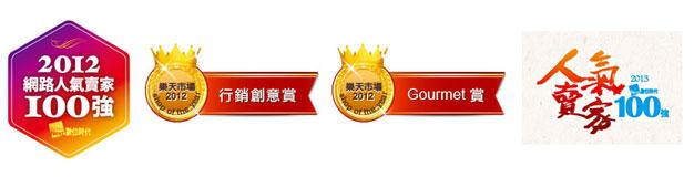 數位時代2012網路人氣賣家100強、樂天市場2012 Shop of the Year-行銷創意賞、樂天市場2012 Shop of the Year-Gourment賞