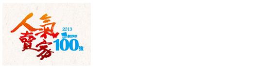 數位時代 2010網路人氣賣家 100強、樂天市場2011 SOY 行銷創意賞最佳店家、樂天市場2012 Shop of the Year 最佳店長賞