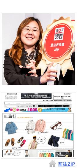 ZIP 結合樂天多元行銷活動,讓我們成功打入台灣潮流市場