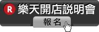 樂天市場網路開店平台開店說明會