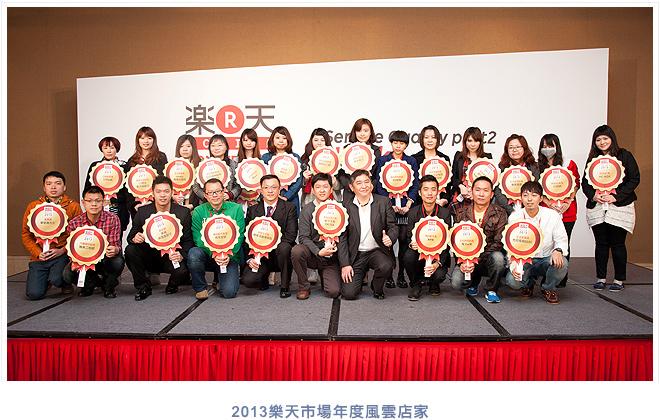 2013樂天市場年度風雲店家