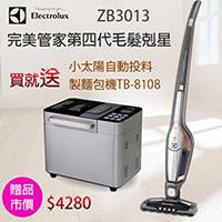 ZB3013 Electrolux完美管家無線直立式吸塵器+小太陽自動投料製麵包機TB-8108