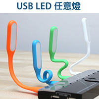 LED隨身燈/USB孔隨插即用