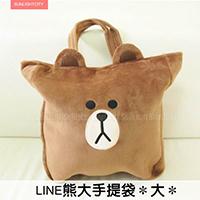 正版LINE熊大手提袋 肩背包 萬用包