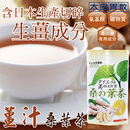 增強代謝力↗太田胃散 生姜桑葉茶(30入)赠送桑葉錠桑葉茶個2包價值320元