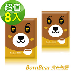 BornBear食在飽蓓 微卡香濃奶昔 (焦糖瑪奇朵)8入