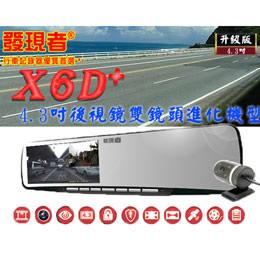 發現者X6D+ 4.3吋螢幕後視鏡+前後雙鏡頭行車記錄器