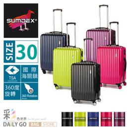 SUMDEX 行李箱 30吋 可加大拉桿箱-多色