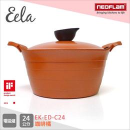 Eela系列 24cm陶瓷不沾湯鍋(適用電磁爐 )+陶瓷塗層鍋蓋