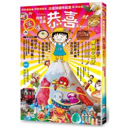 恭喜:《櫻桃小丸子》作者出道30週年紀念