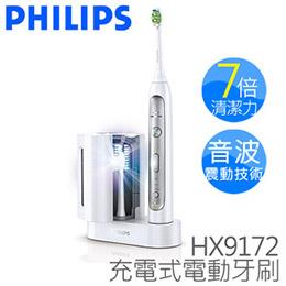 飛利浦Sonicare 充電式牙刷HX9172